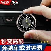 車載時鐘 奔馳新C級C200 E300 GLC260創意AMG車載中控時鐘表石英表內飾改裝 米家