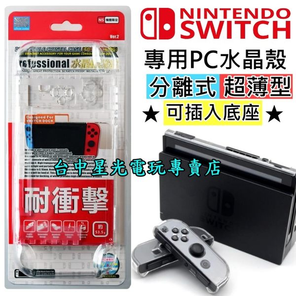 【NS週邊】☆ 創念 Switch 主機殼 Joy-Con 控制器 PC 水晶殼 ☆【分離式可插入底座】台中星光電玩