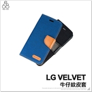 LG VELVET 牛仔紋 手機皮套 牛津布 皮套 手機殼 保護套 插卡 卡片收納 可立支架 側掀 保護殼