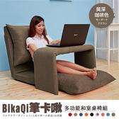 【班尼斯國際名床】~筆卡啾-多功能和室桌電椅組(茶几+和室椅)-布套可拆洗