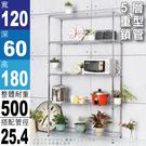 【鐵架免運/探索生活】120x60x18...