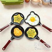 迷你愛心煎蛋電磁爐不粘模具創意韓版早餐鍋 LY3466 『美鞋公社』TW