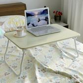 筆記本電腦桌宿舍電腦做桌 床上懶人可折疊 學習 書桌 小桌子簡約 igo 「潔思米」