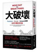 (二手書)大破壞:Facebook、Google、Amazon制霸,如何引爆全球失衡