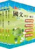 【鼎文公職】6D164 外貿協會新進專業人員(行銷推廣)甄試套書(不含問題分析與解決能力)