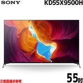限量【SONY索尼】55吋 4K 智慧連網液晶電視 KD-65X9500G 送貨到府