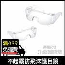 防疫必備 現貨 新版護額 透明護目鏡 防疫眼鏡 防刮 防霧塗層 防飛沫 防護眼鏡 抗UV 防疫護目鏡