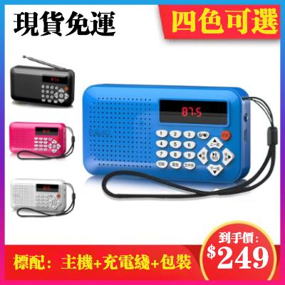 收音機 F-1多功能插卡音箱 加強版 老人收音機 MP3撥放器 FM 插卡隨身聽小音箱 播放器【現貨】