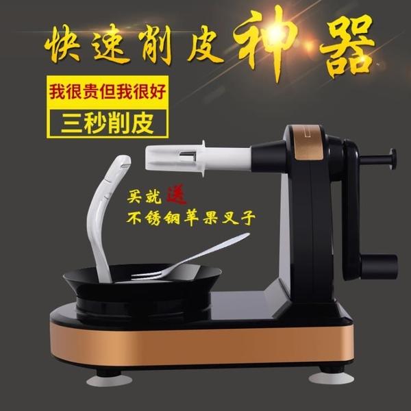 削蘋果神器手搖削皮器多功能自動去皮刀家用水果削皮刀蘋果削皮機