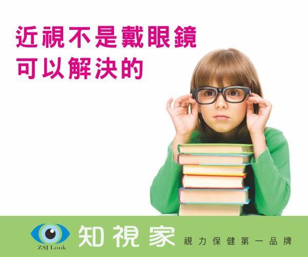 視力不良,眼球鍛鍊-知視家愛眼儀