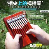 拇指琴卡林巴琴10音8音非洲手指琴kalimba母指手撥鋼琴樂器卡林吧 蘿莉小腳ㄚ