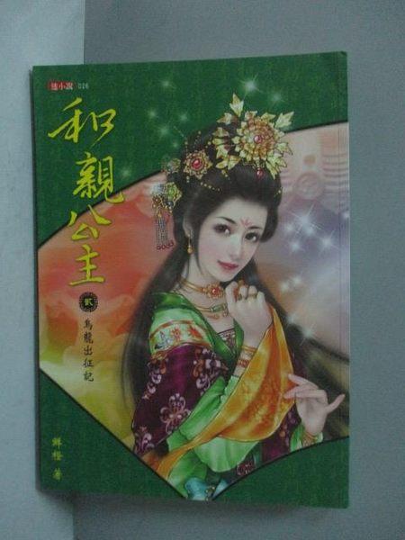 【書寶二手書T7/言情小說_KMV】和親公主(貳)-烏龍出征記_鮮橙