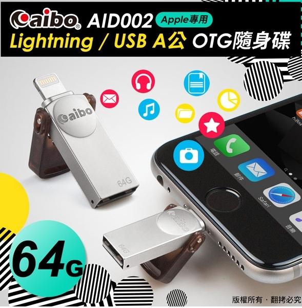 【超人生活百貨O】Apple專用 Lightning/USB A公 OTG隨身碟-64G 贈安卓頭