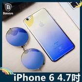 iPhone 6/6s 4.7吋 琉光殼保護套 PC硬殼 倍思Baseus 電鍍漸變色 半透全包款 矽膠套 手機套 手機殼