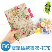 珠友官方獨賣 SC-03217 B6/32K 雙筆插書衣/書皮/書套-花布