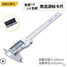 卡尺 工具數顯游標卡尺 高精度家用電子游標卡尺小型0-150mm工業級 星河光年