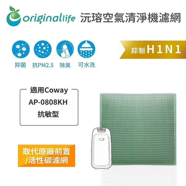 孔劉代言款Coway AP-0808KH 抗敏型【Original life】長效可水洗 空氣清淨機濾網