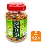 進發 真好吃 海苔豬肉鬆 300g (12入)/箱