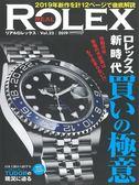 尊貴勞力士名錶珍藏專門誌 VOL.22