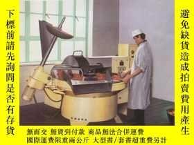 二手書博民逛書店重慶輕工業機械廠罕見食品機械 產品介紹Y26928 重慶輕工業機