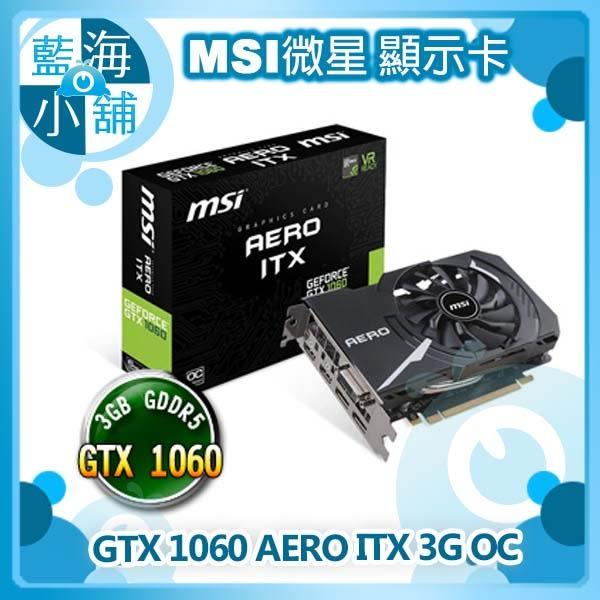 MSI 微星 GTX 1060 AERO ITX 3G OC 顯示卡 ( 組裝ITX電競平台專用 寂靜酷冷強勁效能 )