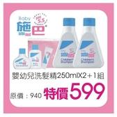 Seba施巴 嬰兒洗髮乳2入+嬰兒旅行包 促銷組 #8467 [衛立兒生活館]