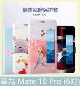 HUAWEI 華為 Mate 10 Pro (6吋) 彩繪卡通 可愛卡通 側翻皮套 開窗 支架 保護套 手機套 皮套 手機殼