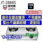 【fami】喜特麗 傳統台爐 JT 2888S 雙環 內焰 純銅爐頭  傳統式瓦斯爐 (不鏽鋼)