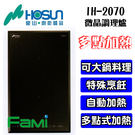 【fami】豪山 IH爐微晶調理爐 大鍋料理/自動加熱 IH-2070