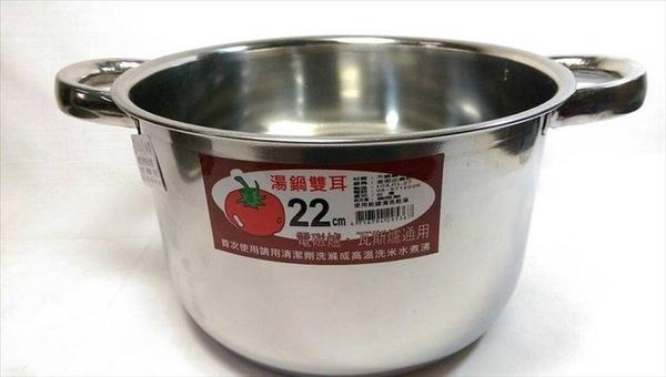 【 台灣製造 430不銹鋼 22公分雙耳鍋 】湯鍋 小火鍋 不鏽鋼鍋【八八八】e網購