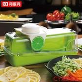 多功能土豆絲切絲器家用切菜器廚房用品削蘿卜擦絲切片器刨絲神器 CY潮流