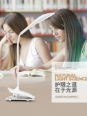 檯燈 usb充電LED小台燈護眼學習兒童閱讀臥室夾子式床頭學生宿舍書桌 歐萊爾藝術館