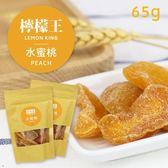 香港 檸檬王 水蜜桃乾 65g【櫻桃飾品】【30025】