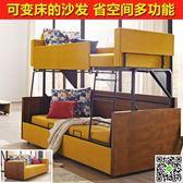 沙發床簡約上下鋪可折疊雙層沙發床多功能高低兩用客廳省空間雙人小戶型 JD年終狂歡節