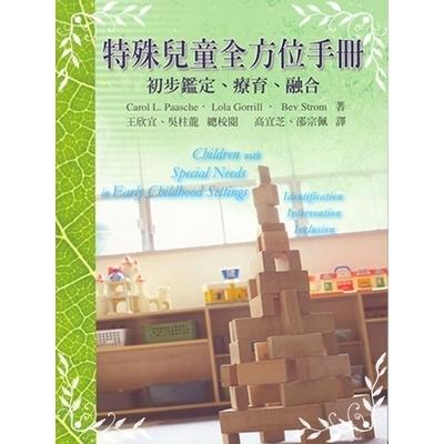特殊兒童全方位手冊-初步鑑定療育融合