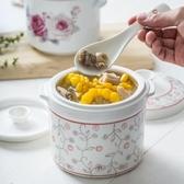 燉盅 雙蓋陶瓷燕窩燉盅帶蓋隔水內膽大小號骨瓷蒸盅煲湯盅家用碗燉罐 暖心生活館