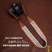 編織時尚相機背帶單反減壓微單肩帶相機帶【雲木雜貨】