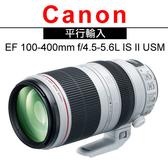 Canon EF 100-400 mm f/4.5-5.6L IS II USM (平輸)
