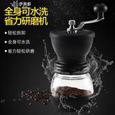 咖啡磨豆機手搖咖啡豆研磨機水洗家用陶瓷芯磨粉咖啡豆手動咖啡機      伊芙莎