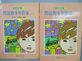 【書寶二手書T2/兒童文學_IPS】閃亮少年作家(新版)(上、下)_國語日報出版社