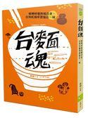 (二手書)台麵魂:吸哩呼嚕快嘴吞食,台灣吃麵學濃縮在一碗
