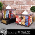 方形面紙盒 圓捲筒抽取式方型衛生紙盒 皮質木製配色款桌面收納盒置物盒餐巾盒-米鹿家居