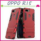 OPPO R15 鎧甲系列保護殼 自帶支架 變形盔甲手機殼 鋼鐵俠手機套 全包款保護套