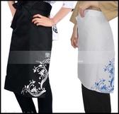 日式印花日韓中料理壽司店半身腰短圍裙餐廳服務員工作圍廚師LG-882029