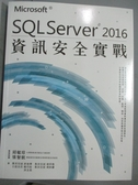 【書寶二手書T1/電腦_YEM】Microsoft SQL Server 2016資訊安全實戰_許致學, 胡百敬, 姚巧玫