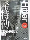 【書寶二手書T6/傳記_DAI】希特勒-註定失敗的賭注_熊偉民