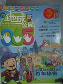 【書寶二手書T3/少年童書_WGM】地球公民365_第70期_從40歲到80歲的百年秘密等
