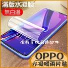 (兩入)OPPO Reno4 Reno 4 Pro 4Z 4 Z 水凝膜小滿版高清 保護貼 紫光版 手機螢幕貼 軟膜