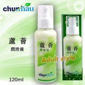 潤滑液 情趣用品 動感水溶性(蘆薈)潤滑液-120ml『滿千88折』