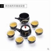功夫茶具套裝陶瓷日式簡易茶壺茶杯-八件